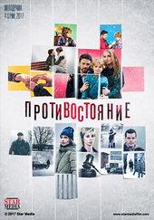 мини сериалы 2018 года новинки русские украина мелодрамы