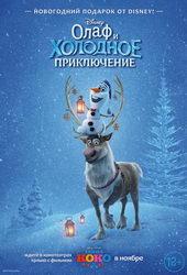 плакат к мультфильму Олаф и холодное приключение (2017)