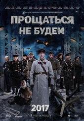 односерийные фильмы россия 2018 очень захватывающие