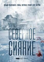 постер к фильму Северное сияние (2018)