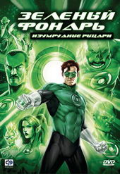 постер к мультику Зеленый фонарь: Изумрудные рыцари (2011)