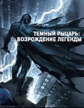 плакат к мультику Темный рыцарь: Возрождение легенды. Часть 1 (2012)