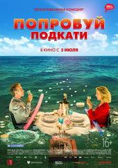 плакат к фильму Попробуй подкати (2018)