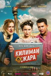 афиша к фильму Килиманджара (2018)