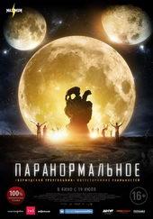 постер к фильму Паранормальное (2018)