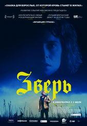 премьеры фильмов июль 2018