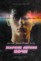 плакат к фильму Жаркие летние ночи (2018)