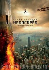 постер к фильму Небоскреб (2018)