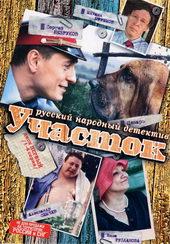 афиша к сериалу Участок (2003)