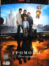Громовы + Громовы. Дом Надежды (2006)