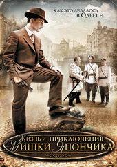 постер к сериалу Однажды в Одессе (2011)