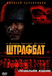 постер к сериалу Штрафбат (2004)