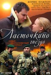 постер к сериалу Ласточкино гнездо (2012)