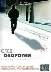 плакат к сериалу След оборотня (2001)