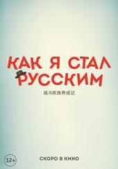 афиша к фильму Как я стал русским (2018)