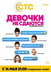 сериалы на стс список российские