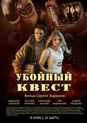 плакат к фильму Убойный квест (2018)