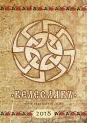 постер к фильму Велеславъ (2018)