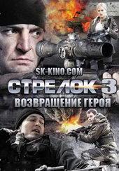 постер к фильму Стрелок 3. Возвращение героя (2018)