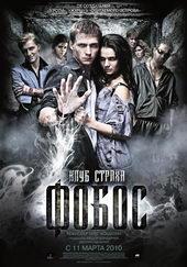 плакат к фильму Фобос. Клуб страха (2010)