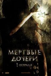 Мертвые дочери (2007)
