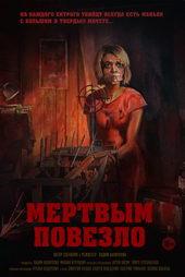 постер к фильму Мертвым повезло (2017)
