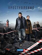 плакат к сериалу Преступление (2017)