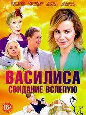 плакат к сериалу Василиса (2017)