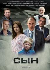 плакат к сериалу Сын (2018)
