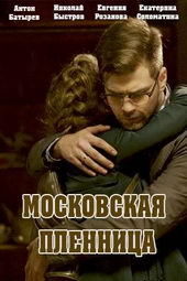 афиша к сериалу Московская пленница (2018)