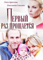 постер к сериалу Первый раз прощается (2018)