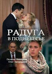 постер к сериалу Радуга в поднебесье (2018)