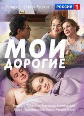 постер к сериалу Мои дорогие (2018)