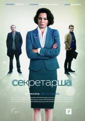 постер к сериалу Секретарша (2018)