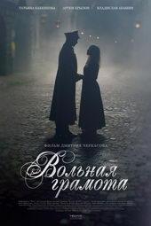 плакат к сериалу Вольная грамота (2018)