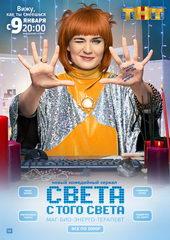 афиша к сериалу Света с того света (2018)