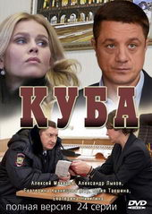 постер к сериалу Куба (2017)