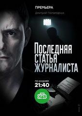 постер к сериалу Последняя статья журналиста (2018)