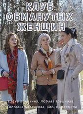 плакат к сериалу Клуб обманутых жен (2018)