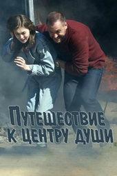 плакат к сериалу Путешествие к центру души (2018)