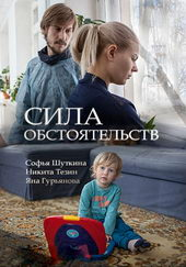 афиша к сериалу Сила обстоятельств (2018)