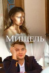 афиша к сериалу Мишель (2018)