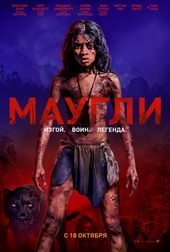 постер к фильму Маугли (2018)