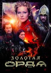 плакат к сериалу Золотая орда (2018)