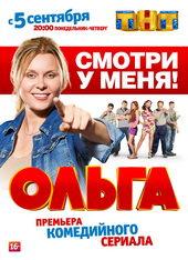 плакат к сериалу Ольга (2016)