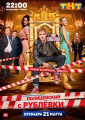 плакат к сериалу Полицейский с Рублевки (2016)