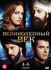 постер к фильму Великолепный век (2011)