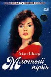 Млечный путь (1989)