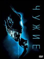 плакат к фильму Чужие (1986)