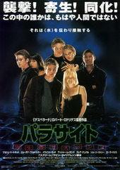 постер к ужасам Факультет (1998)